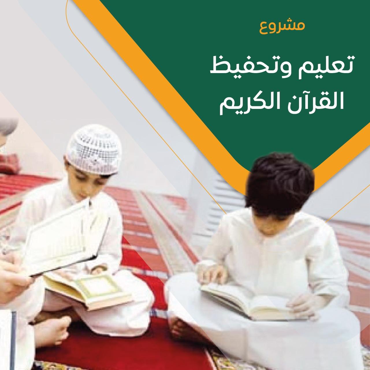 مشروع تعليم وتحفيظ القرآن