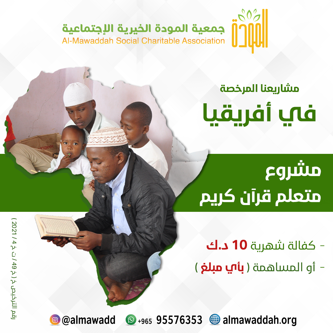 متعلم قرآن كريم / في افريقيا
