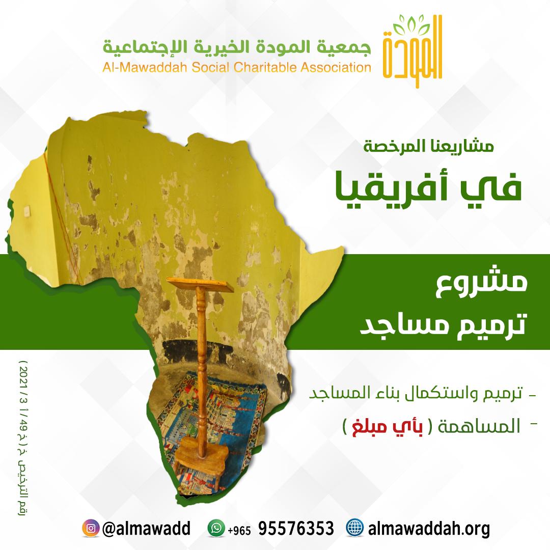 ترميم واستكمال مساجد / في افريقيا