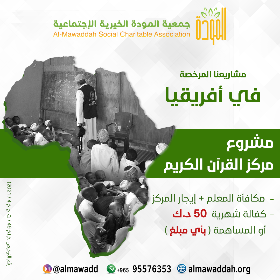 مركز القرآن الكريم / في افريقيا