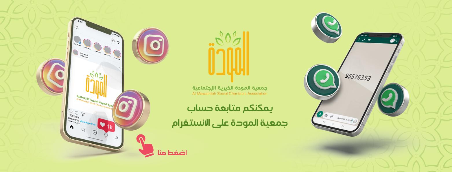 https://www.instagram.com/almawadd/?utm_medium=copy_link